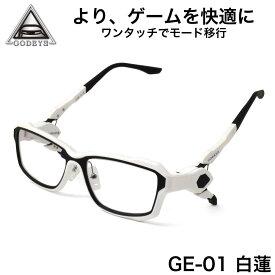 ゴッドアイ GOD EYE メガネ 伊達メガネセット GE-01 白蓮 56サイズ 白蓮 ゲーミング ヘッドセットモードへ変形する全く新しいフレーム ゴッドアイGODEYE メンズ レディース