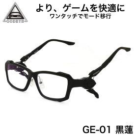 ゴッドアイ GOD EYE メガネ 伊達メガネセット GE-01 黒蓮 56サイズ 黒蓮 ゲーミング ヘッドセットモードへ変形する全く新しいフレーム ゴッドアイGODEYE メンズ レディース
