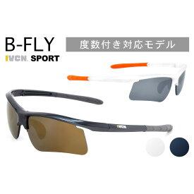 IC1002 69サイズ IVCN イブシン サングラス B-FLY ビーフライ スポーツサングラス 度数付き対応 偏光 メガネ メンズ レディース