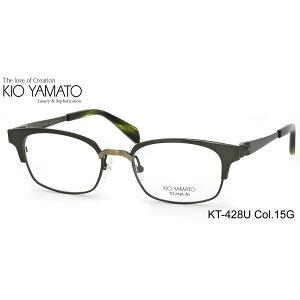 KIO YAMATO メガネ キオヤマト メガネフレーム KT428U 15G 52