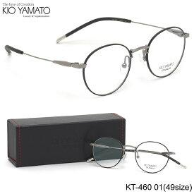 キオヤマト KIO YAMATO メガネ KT-460 01 49サイズ OLIVIER チタン 日本製 眼鏡 ボストン 丸メガネ KIOYAMATO メンズ レディース