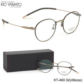 キオヤマト KIO YAMATO メガネ KT-460 02 49サイズ OLIVIER チタン 日本製 眼鏡 ボストン 丸メガネ KIOYAMATO メンズ レディース
