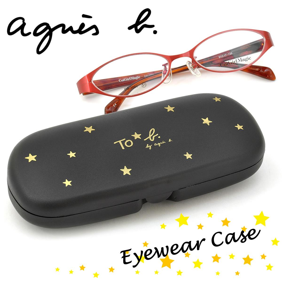 決算SALE 【メガネケース】agnes b.(アニエス べー)メガネケース ブランド ノベルティ【あす楽対応】