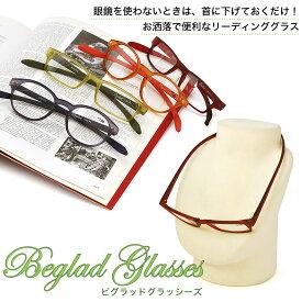 【メール便:2個まで】 Beglad glasses ビグラッドグラッシーズ リーディンググラス 老眼鏡 シニアグラス 使わないときは首に下げるだけ!お洒落で便利 BGE1015 BGE1016 [ACC]