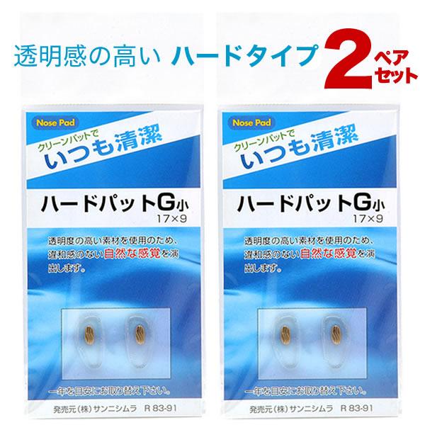 【メール便:6個(2ペアセット×3)まで】【鼻パッド・ハードタイプ・2ペアセット】鼻パッドの交換に!透明感のあるハードタイプ。 ハードパット ハードパッド