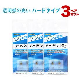 【メール便:6個 3ペアセット×2)まで】 鼻パッド・ハードタイプ・3ペアセット 鼻パッドの交換に!透明感のあるハードタイプ。 ハードパット ハードパッド [ACC]
