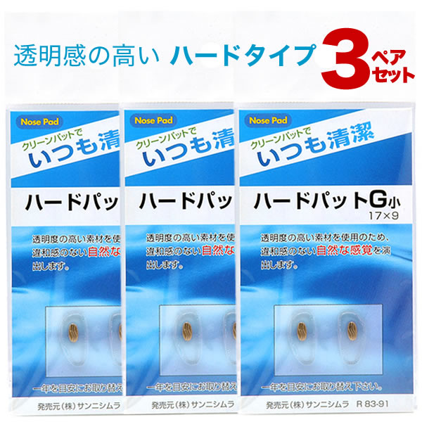 【メール便:6個(3ペアセット×2)まで】【鼻パッド・シリコンタイプ・3ペアセット】鼻パッドの交換に!すべりにくいシリコンタイプ。 シリコンパット シリコンパッド
