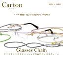 CARTON MESH Carton メタルメッシュ メガネチェーン カートン グラスコード マスクストラップ マスクチェーン ネック…