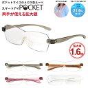 【メール便:1個まで】 スマートアイ ポケット SMARTEYE メガネ めがね 眼鏡 掛ける ルーペ 拡大鏡 コンパクト 軽量 …