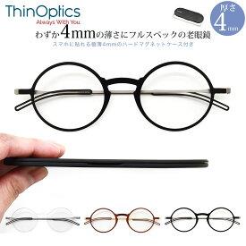 ThinOptics リーディンググラス シン・オプティクス 老眼鏡 シンオプティクス 薄い 薄型 シニアグラス マンハッタン Manhattan お洒落 おしゃれ プレゼント ギフト 父の日 母の日 誕生日 クリスマス 敬老の日 メンズ レディース [ACC]