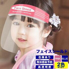 【メール便:2個まで】FACE SHIELD for KIDS フェイスシールド 子ども用 子供 男児 女児 男の子 女の子 未就学児 小学生 保育園児 幼稚園児 幼児 キッズ ウイルス対策 保護シールド 高透明度 飛沫防止 フェイスマスク PET 感染 予防 バイザー [ACC]