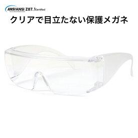【メール便:1個まで】SAFETY GLASSES 2 保護メガネ 花粉症 くもり止め 加工 強い 安全 オーバーグラス 保護グラス ゴーグル ウイルス対策 飛沫感染予防 花粉予防 粉塵 UVカット 眼鏡対応 メガネ メンズ レディース [ACC]