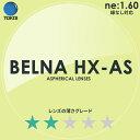 TOKAI 東海光学)非球面メガネレンズ「ベルーナHX-AS」BELNA HX AS
