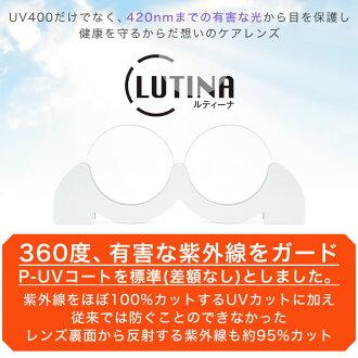 LUTINA HX 作为东海 (东海光学) 程度与蓝色的光切镜头-视网膜 1.60 非球面表面