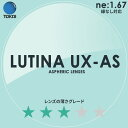 LUTINA UX AS TOKAI 東海光学 度付き ブルーライトカット レンズ ルティーナ 1.67 外面非球面