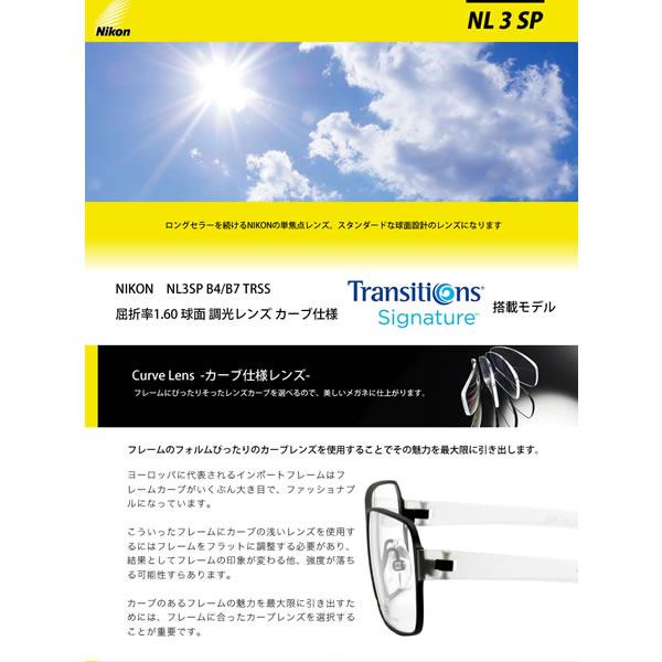 NL3 SP TRSS CURVE NIKON (ニコン) レンズ トランジションズ シグネチャー 搭載 1.60 カーブ仕様 球面 調光 度付き