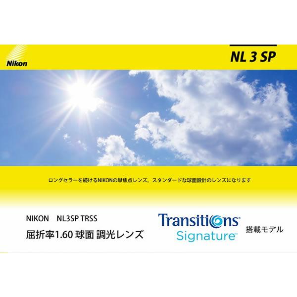 ポイント最大23倍!! NL3 SP TRSS NIKON (ニコン) レンズ トランジションズ シグネチャー 搭載 1.60 球面 調光 度付き