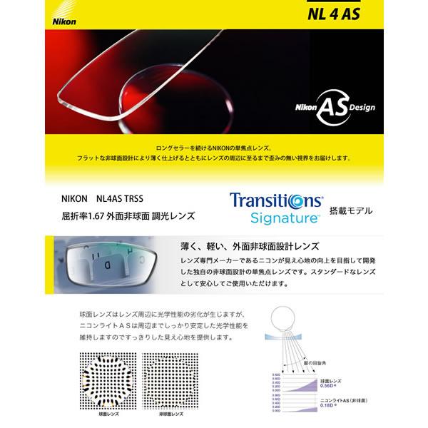 ポイント最大23倍!! NL4 AS TRSS NIKON (ニコン) レンズ トランジションズ シグネチャー 搭載 1.67 外面非球面 調光 度付き