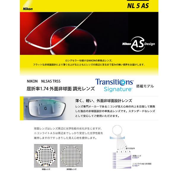 ポイント最大23倍!! NL5 AS TRSS NIKON (ニコン) レンズ トランジションズ シグネチャー 搭載 1.74 外面非球面 調光 度付き