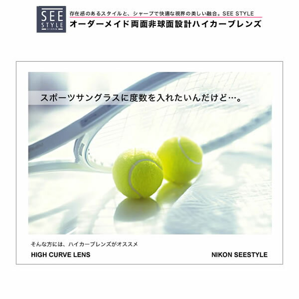 NIKON(ニコン)オーダーメイド両面非球面設計ハイカーブレンズ「シースタイル」