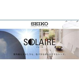 SOL 160AS SEIKO (セイコー) SOLAIRE レンズ ソレール 1.60 外面非球面 調光 度付き