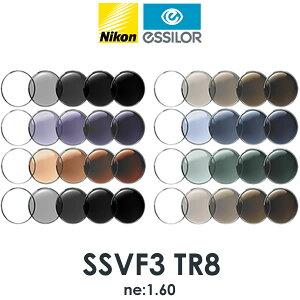 ニコン 1.60球面 調光レンズ SSVF3 TR8 NIKON TRANSITIONS SIGNATURE GEN8 トランジションズシグネチャー 度付き