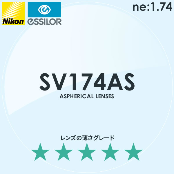 ポイント最大23倍!! NIKON(ニコン)非球面メガネレンズ SV174AS(エスブイ174AS)