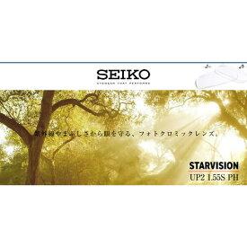 UP2 1.55S PH SEIKO (セイコー) レンズ ユーピー ツー 1.55 球面 調光 度付き