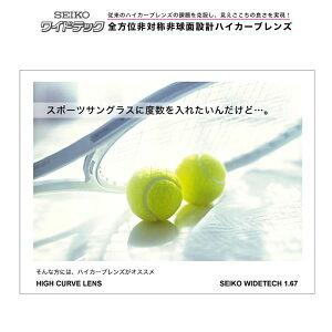 SEIKO(セイコー)全方位非対称非球面設計ハイカーブレンズ「ワイドテック」