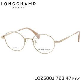 ロンシャン LONGCHAMP メガネ LO2500J 723 47サイズ ロゾコレクション 丸メガネ ボストン 白 軽い 軽量 かわいい レディースモデル