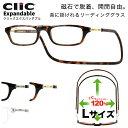 クリックエキスパンダブル Clic Expandable Lサイズ リーディンググラス 老眼鏡 シニアグラス 首にかける 首掛け 大き…