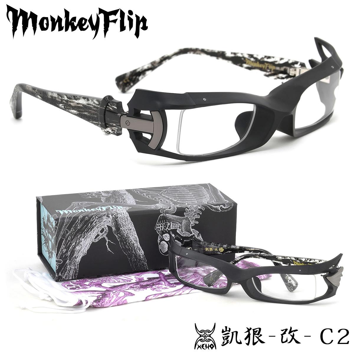 【Monkey Flip】(モンキーフリップ) メガネ 凱狠改 C2 57サイズ 凱狠-改- XENO ガイガンカイ ゼノ モンキーフリップ MonkeyFlip メンズ レディース