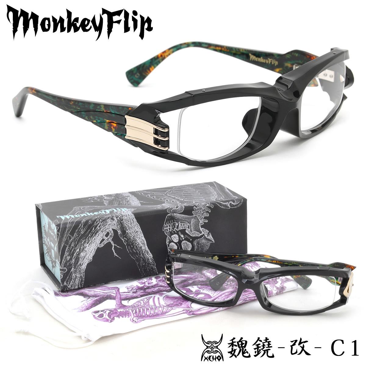 【Monkey Flip】(モンキーフリップ) メガネ 魏鐃改 C1 61サイズ 魏鐃-改- XENO ギドラカイ ゼノ モンキーフリップ MonkeyFlip メンズ レディース