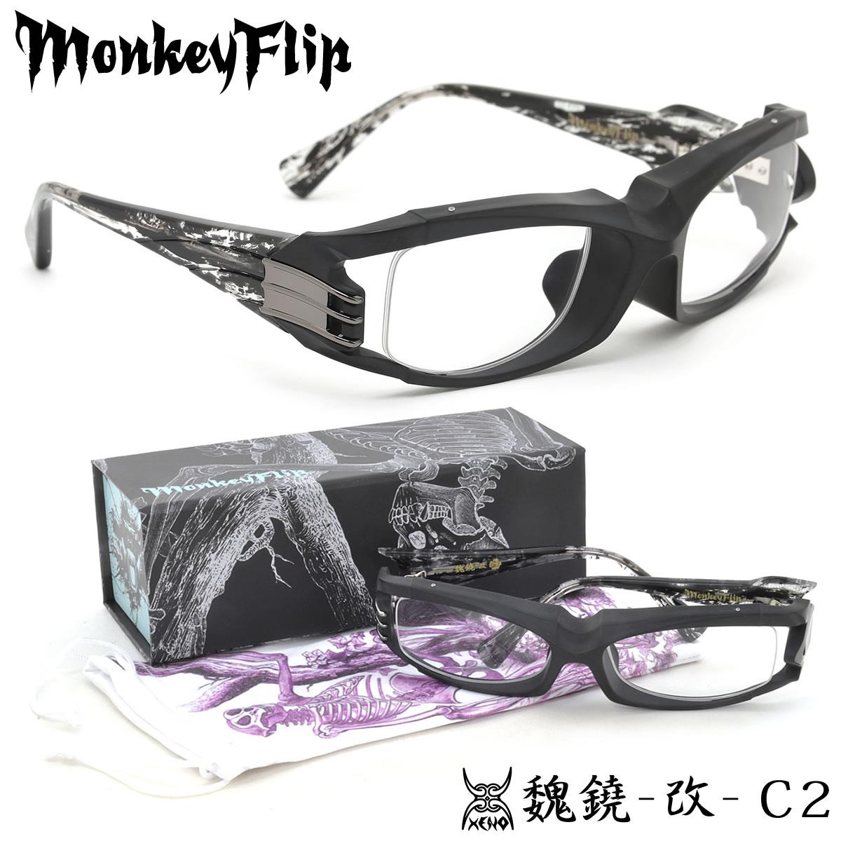 【Monkey Flip】(モンキーフリップ) メガネ 魏鐃改 C2 61サイズ 魏鐃-改- XENO ギドラカイ ゼノ モンキーフリップ MonkeyFlip メンズ レディース