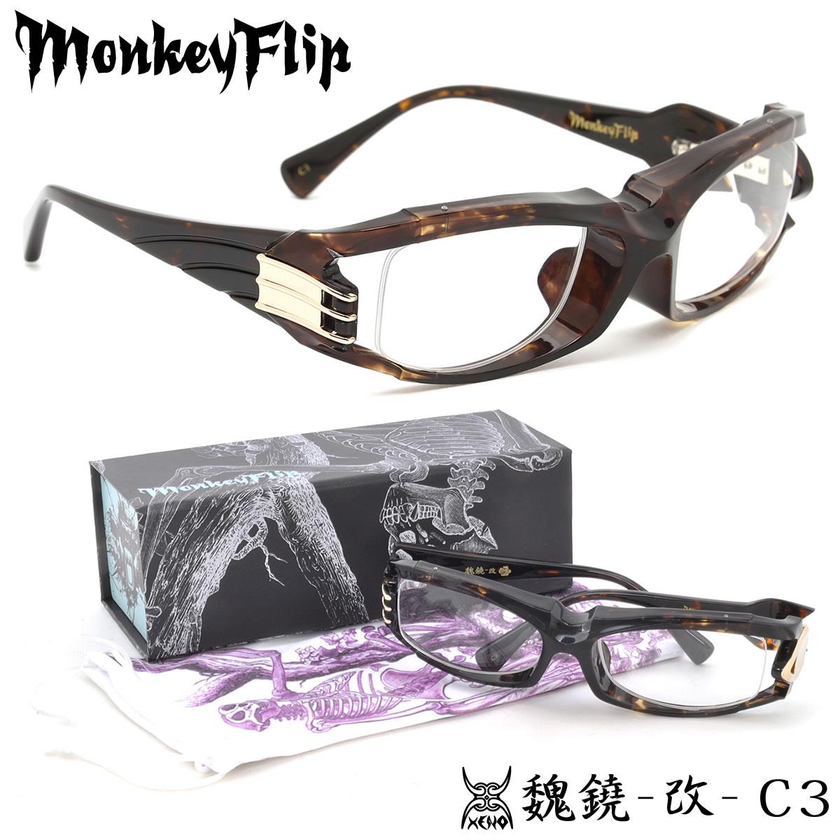 ポイント最大42倍!!お得なクーポンも !! 【Monkey Flip】(モンキーフリップ) メガネ 魏鐃改 C3 61サイズ 魏鐃-改- XENO ギドラカイ ゼノ モンキーフリップ MonkeyFlip メンズ レディース