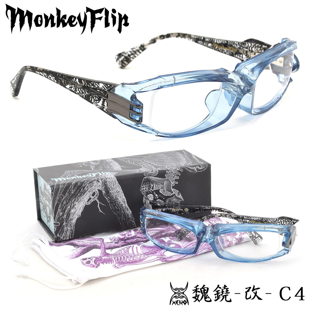 ポイント最大42倍!!お得なクーポンも !! 【Monkey Flip】(モンキーフリップ) メガネ 魏鐃改 C4 61サイズ 魏鐃-改- XENO ギドラカイ ゼノ モンキーフリップ MonkeyFlip メンズ レディース