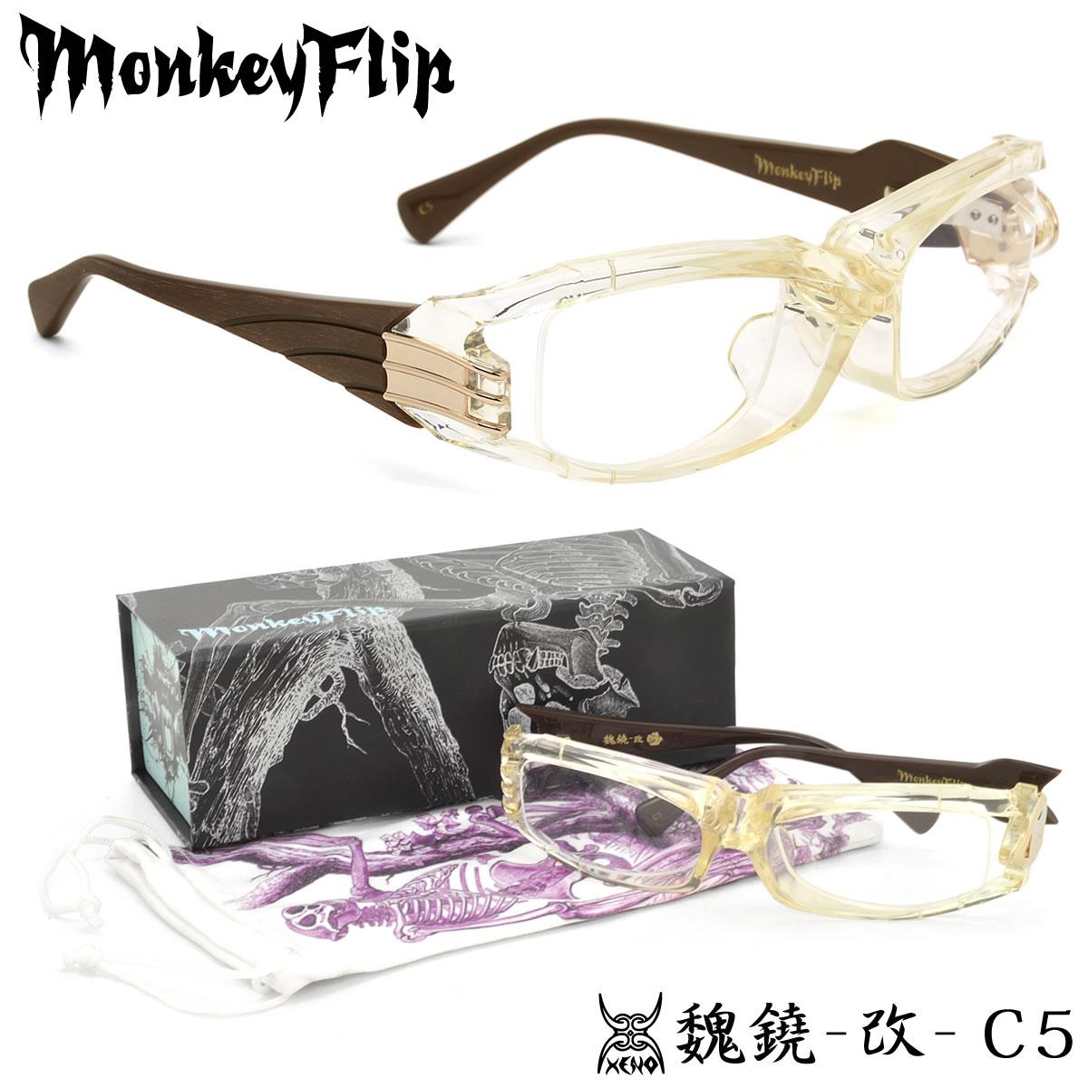 【Monkey Flip】(モンキーフリップ) メガネ 魏鐃改 C5 61サイズ 魏鐃-改- XENO ギドラカイ ゼノ モンキーフリップ MonkeyFlip メンズ レディース
