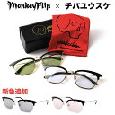 モンキーフリップ Monkey Flip チバユウスケ × MAGICAL DESIGN × Monkey Flip コラボサングラス第6弾 サーモントブ…