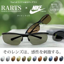 NIKE RARTS ナイキ×アーツ 偏光レンズセット 偏光サングラススポーツ ドライブ 釣り ゴルフ 眼精疲労予防 ストレス軽減 反射 UVカット 紫外線カット 軽量 軽い 送料無料 [OS]