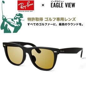 Ray-Ban × EAGLE VIEW レイバン × イーグルビュー ゴルフ用 サングラス メガネ 眼鏡 WAYFARER ウェイファーラー RB2140F 901 52サイズ 54サイズ スポーツ ゴルフ UVカット ポリカーボネイト テニス 野球 送料無料 [OS]