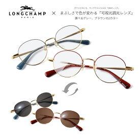 ロンシャン LO2500J 47サイズ 可視光調光 アートEX 可視光線 サングラス 眼鏡 色が変わる UVカット 紫外線カット フォトクロミック LONGCHAMP フレーム あす楽対応 UV400 ダテメガネ 2WAY [OS]