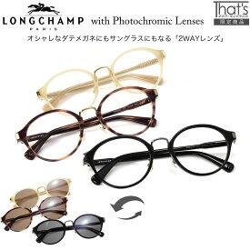 LONGCHAMP ロンシャン サングラス LO652SJ PC 51サイズ 調光 眼鏡 色が変わる フォトクロミック UV400 UVカット 紫外線カット ダテメガネ 2WAY 安全 健康 [OS] メンズ レディース
