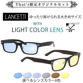 ランチェッティ LANCETTI メガネ LS-K11F LIGHT COLORS 58サイズ 62サイズ That's オリジナル ライトカラー サングラスセット ラージサイズ ビッグサイズ キングサイズ 大きい 大きめ ワイド ランセッティ メンズ レディース [OS]
