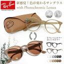 レイバン 調光 サングラス 眼鏡 色が変わる UVカット 紫外線カット フォトクロミック Ray-Ban RX2180VF 2000 51サイズ…