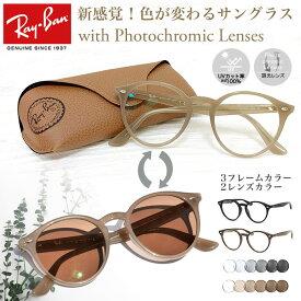 レイバン 調光レンズセット 色が変わる 紫外線カット フォトクロミック Ray-Ban メガネフレーム RX2180VF 2000 51サイズ ラウンド 丸メガネあす楽対応 RAYBAN UV400 ダテメガネ サングラス 2WAY 安全 健康 [OS]