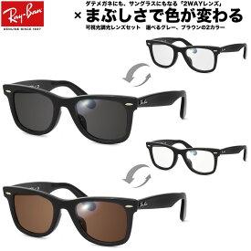 レイバン RX5121F 2000 50サイズ 可視光調光 可視光線 サングラス 眼鏡 色が変わる UVカット 紫外線カット フォトクロミック Ray-Ban フレーム あす楽対応 UV400 ダテメガネ 2WAY [OS]