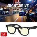 ナイトドライブ night drive 夜間運転 夜用 車内 長距離運転 ナイトラン ウォーキング 青色光カット ブルーライトカッ…