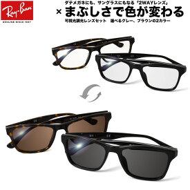 レイバン RX5279F 55サイズ 可視光調光 可視光線 サングラス 眼鏡 色が変わる UVカット 紫外線カット フォトクロミック Ray-Ban フレーム あす楽対応 UV400 ダテメガネ 2WAY [OS]