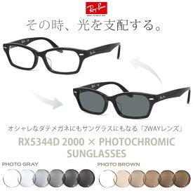 レイバン 調光 サングラス 眼鏡 色が変わる UVカット 紫外線カット フォトクロミック Ray-Ban RX5344D 2000 55サイズ あす楽対応 RAYBAN UV400 ダテメガネ 2WAY 安全 健康 [OS]