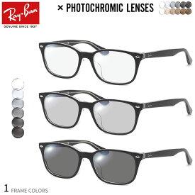 レイバン 調光 サングラス 眼鏡 色が変わる UVカット 紫外線カット フォトクロミック Ray-Ban RX5375F 2034 53サイズ あす楽対応 RAYBAN UV400 ダテメガネ 2WAY 安全 健康 [OS]
